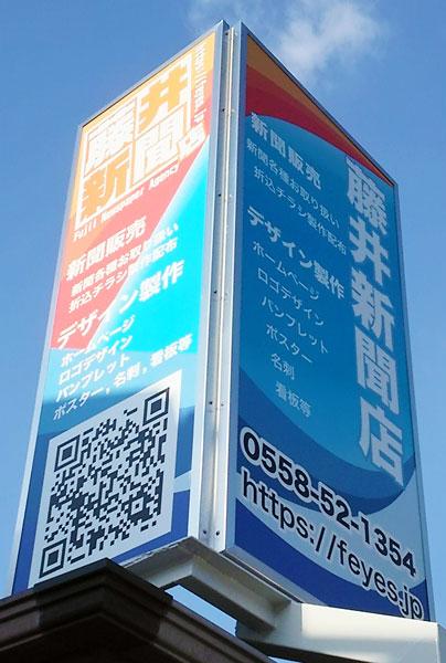 藤井新聞店QRコード入り看板写真