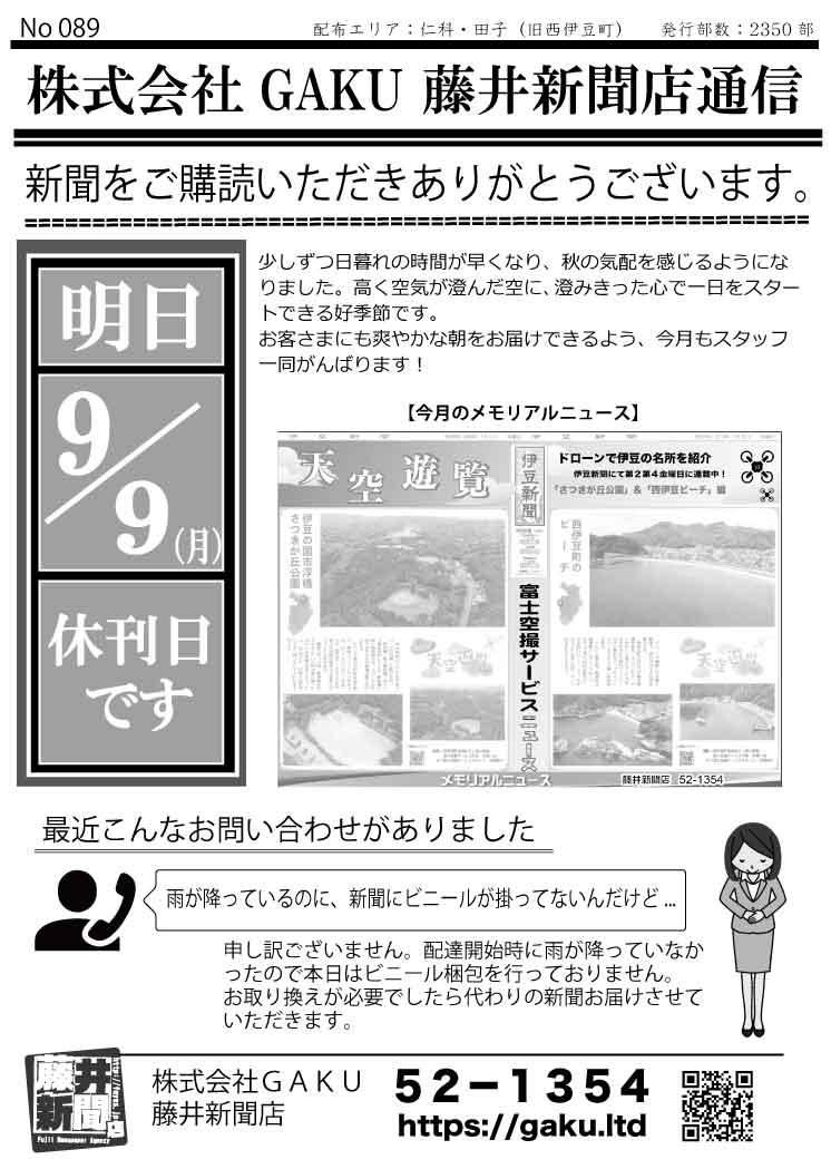 2019年9月藤井新聞店からのお知らせ