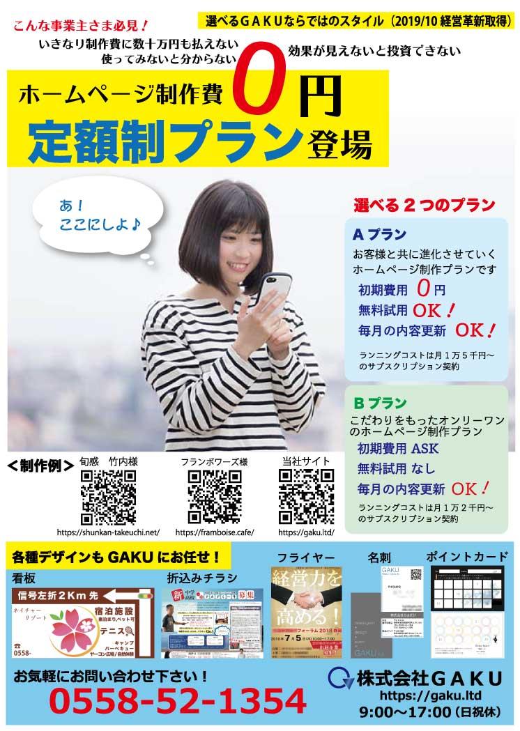 静岡県の経営革新に株式会社GAKUの事業が承認されました