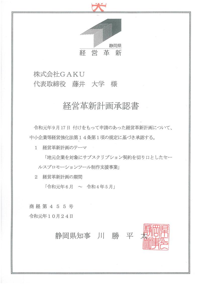 静岡県の経営革新承認書