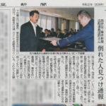 伊豆新聞「GAKU沼野店長に感謝状」