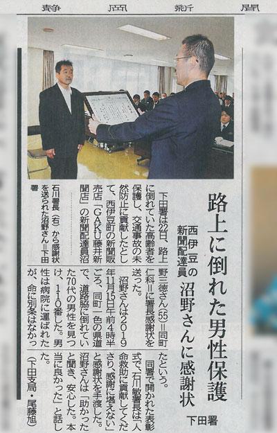 静岡新聞「GAKU沼野店長に感謝状」