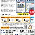 株式会社GAKUと静岡新聞社の共同企画『父の日特報新聞サービス』