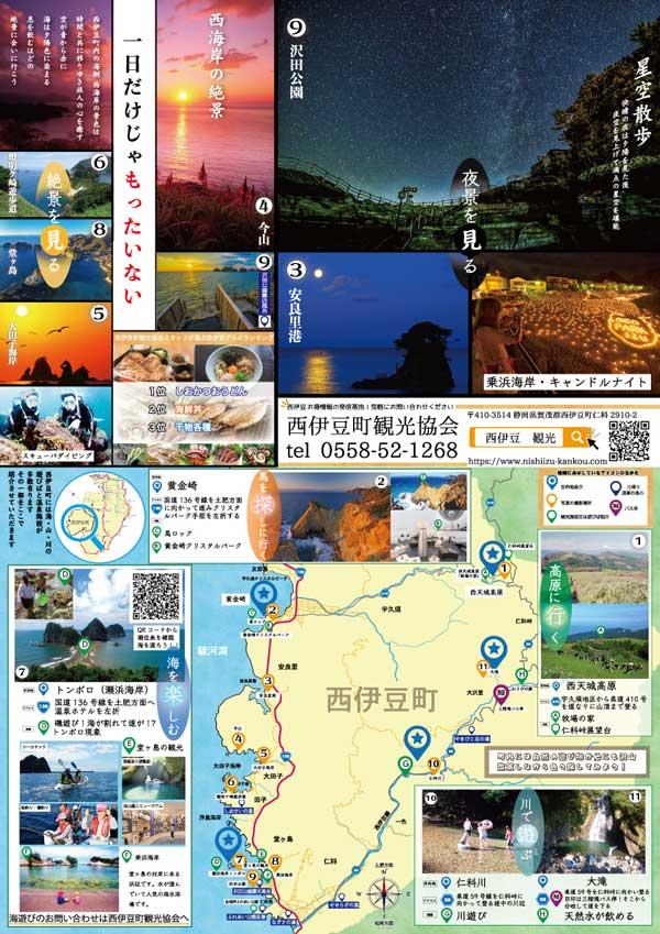 西伊豆町広域観光マップ(裏)低画質