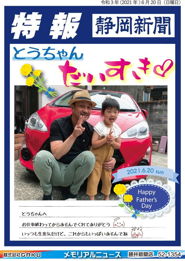 父の日の特報新聞『とうちゃん、だいすき!』