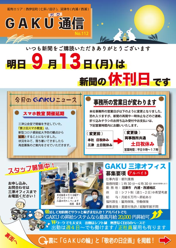 GAKU通信112号2021年9月表